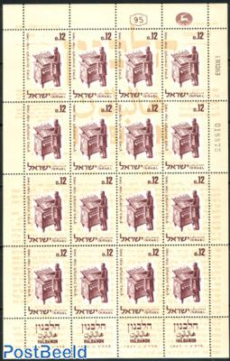 Halbanon newspaper minisheet