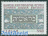 Hebrew bible 1v