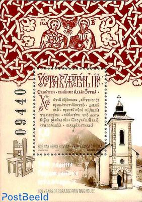 Gorazde printing house s/s