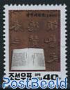 Buddhist printing 1v