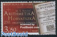 250 Years printing of Arithmetika Horvatszka 1v