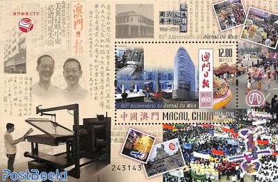 Macao Daily News 60 years s/s