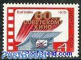 Soviet film exposition 1v