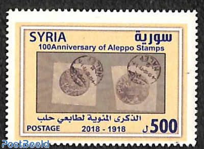 100 years Aleppo stamps 1v