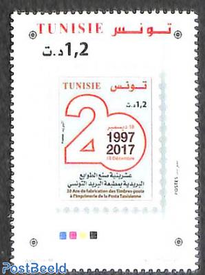20 Years National stamp printing 1v